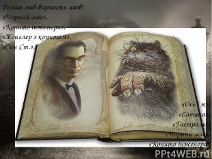 Роман мав варіанти назв: «Чорний маг», «Копито інженера», «Жонглер з копитом»,