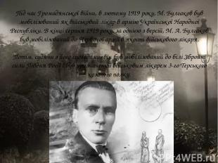 Під час Громадянської війни, в лютому 1919 року, М. Булгаков був мобілізований я
