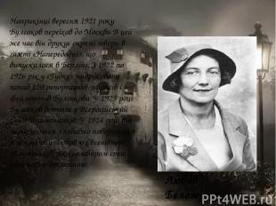 Наприкінці вересня 1921 року Булгаков переїхав до Москви В цей же час він друкує
