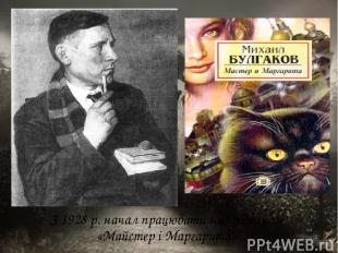 З 1928 р. начал працювати над романом «Майстер і Маргарита»