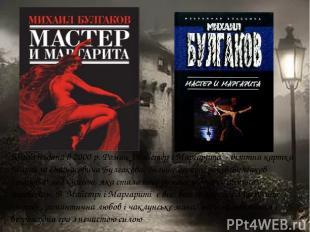 Книга видана в 2000 р. Роман `Майстер і Маргарита` - візитна картка Михайла Опан
