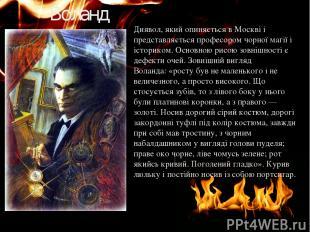 Воланд Диявол, який опиняється в Москві і представляється професором чорної магі