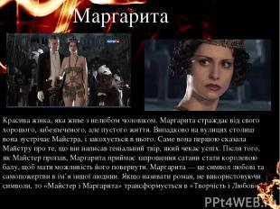 Маргарита Красива жінка, яка живе з нелюбом чоловіком. Маргарита страждає від св