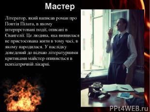 Мастер Літератор, який написав роман про Понтія Пілата, в якому інтерпретовані п