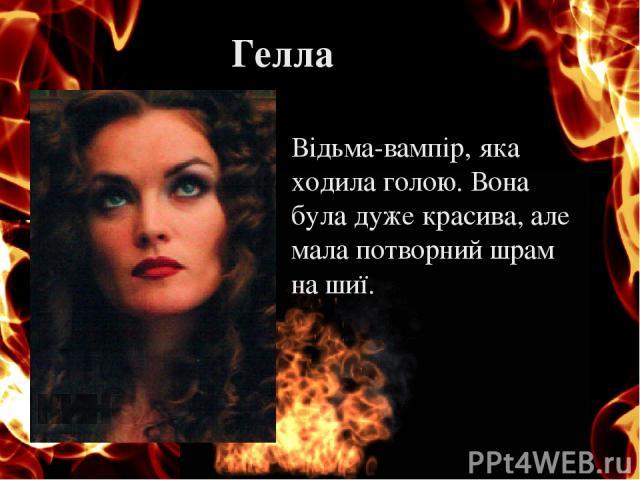 Гелла Відьма-вампір, яка ходила голою. Вона була дуже красива, але мала потворний шрам на шиї.
