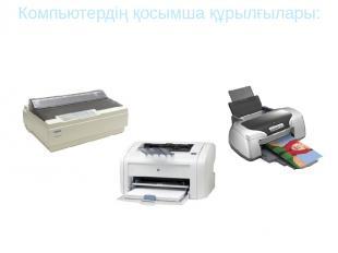 Лазерлік принтер Компьютердің қосымша құрылғылары: Принтер Принтердің үш түрі бо