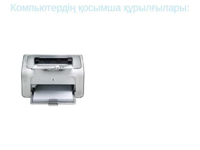 Басу құрылғысы (принтер)-бұл кез-келген ақпараттарды компьютерден қағаз бетіне шығаруға негізделген құрылғы. Компьютердің қосымша құрылғылары: Принтер