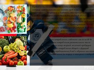 Первым полномасштабным исследованием, подтвердившим, что здоровое питание может