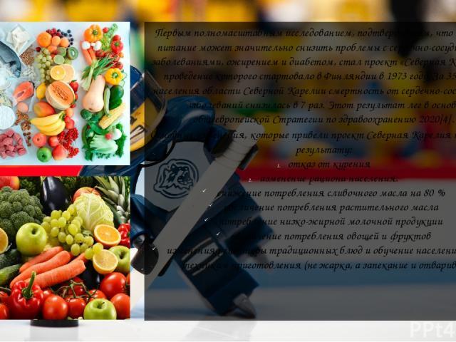 Первым полномасштабным исследованием, подтвердившим, что здоровое питание может значительно снизить проблемы с сердечно-сосудистыми заболеваниями, ожирением и диабетом, стал проект «Северная Карелия», проведение которого стартовало в Финляндии в 197…