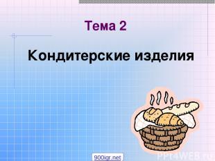 Тема 2 Кондитерские изделия 900igr.net