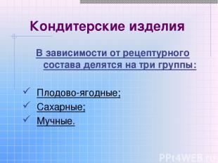 Кондитерские изделия В зависимости от рецептурного состава делятся на три группы