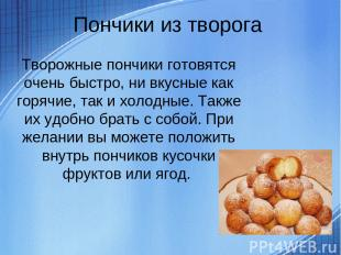 Пончики из творога Творожные пончики готовятся очень быстро, ни вкусные как горя
