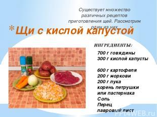 Щи с кислой капустой Существует множество различных рецептов приготовления щей.