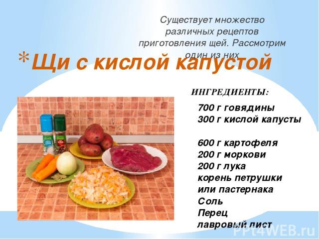 Щи с кислой капустой Существует множество различных рецептов приготовления щей. Рассмотрим один из них