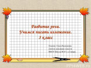 Развитие речи. Учимся писать изложение. 3 класс Огрызко Ольга Васильевна учитель
