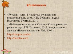 Источники «Русский язык. 1-4 классы: сочинения и изложения/ авт.-сост. Н.Н. Бобк