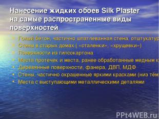 Нанесение жидких обоев Silk Plaster на самые распространенные виды поверхностей