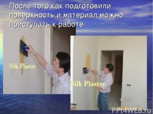 После того как подготовили поверхность и материал можно приступать к работе