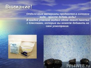Внимание! Отделочные материалы продаются в готовом виде - просто добавь воды! В