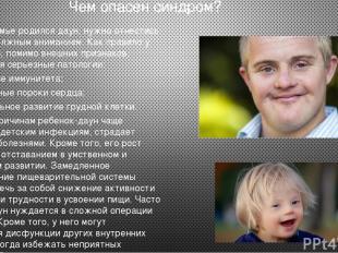 Чем опасен синдром? Если в семье родился даун, нужно отнестись к этому с должным