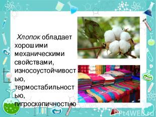 Лен, более прочный, чем хлопок, применяют для изготовления бельевых, платьевых и