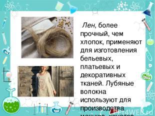 Животные волокна Натуральная шерсть – невысокая прочность, большая эластичность.