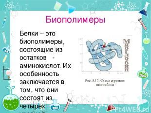 2. Полисахариды – это биополимеры, состоящие из остатков моносахаридов. Представ