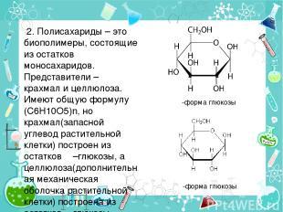 3. Полинуклеотиды – это биополимеры, состоящие из остатков нуклеотидов. Характер