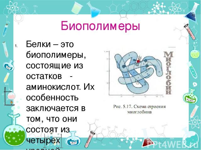 2. Полисахариды – это биополимеры, состоящие из остатков моносахаридов. Представители – крахмал и целлюлоза. Имеют общую формулу (С6Н10О5)n, но крахмал(запасной углевод растительной клетки) построен из остатков α –глюкозы, а целлюлоза(дополнительная…