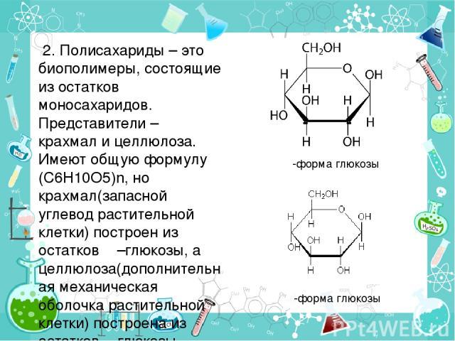 3. Полинуклеотиды – это биополимеры, состоящие из остатков нуклеотидов. Характеризуются последовательностью чередования в их макромолекуле всего четырех видов нуклеотидов – аденинового(А), гуанинового(Г), цитозинового(Ц), урацилового(У) в РНК или ти…