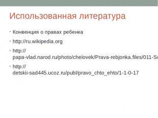 Использованная литература Конвенция о правах ребенка http://ru.wikipedia.org htt