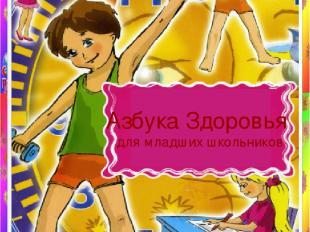 Азбука Здоровья для младших школьников Давиденко Наталья Николаевна учитель нача
