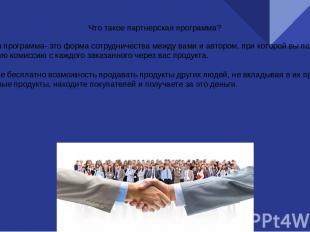 Что такое партнерская программа? Партнерская программа- это форма сотрудничества