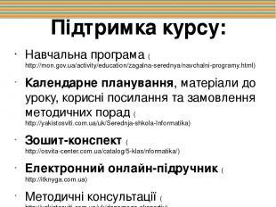 Підтримка курсу: Навчальна програма (http://mon.gov.ua/activity/education/zagaln
