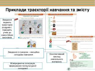Приклади траєкторії навчання та змісту завдань Завдання задають траєкторію розду