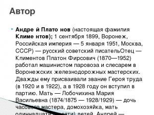 Андре й Плато нов (настоящая фамилия Климе нтов); 1 сентября 1899, Воронеж, Росс