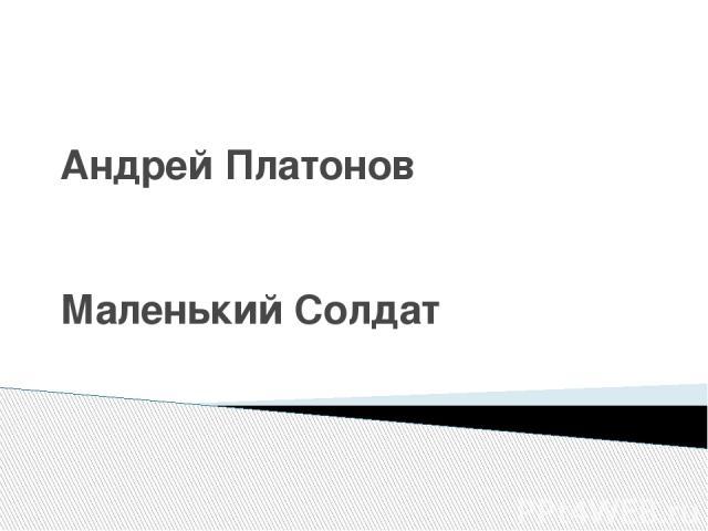 Андрей Платонов Маленький Солдат
