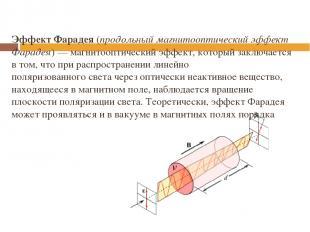 Эффект Фарадея(продольный магнитооптический эффект Фарадея)—магнитооптический