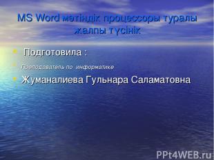 MS Word мәтіндік процессоры туралы жалпы түсінік Подготовила : Преподаватель по