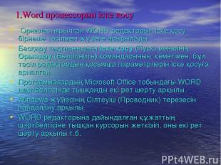 1.Word процессорын іске қосу Орналастырылған WORD редакторын іске қосу бірнеше т