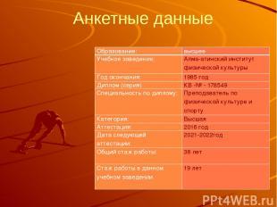 Анкетные данные Образование: высшее Учебное заведение: Алма-атинский институт фи