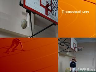 Подвесной мяч