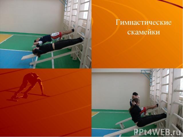 Гимнастические скамейки
