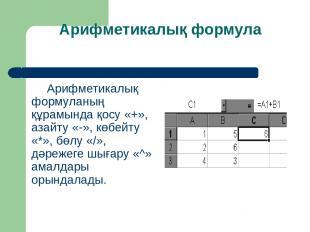 Арифметикалық формула Арифметикалық формуланың құрамында қосу «+», азайту «-», к