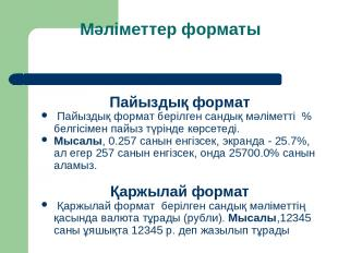 Мәліметтер форматы Пайыздық формат Пайыздық формат берілген сандық мәліметті % б