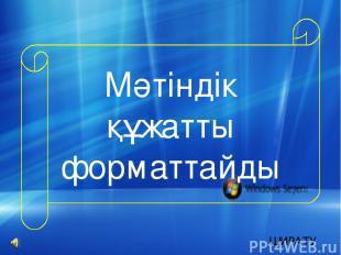 СИМВОЛ Пернетақтада жоқ символдарды енгізу