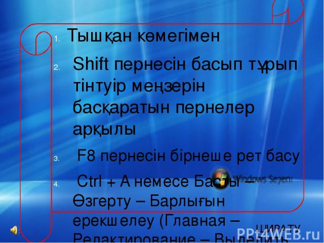 Обтекание текстом Цвет заливки Формат объекта Объем Поворот Рисование Сброс параметров Обрезка Формат рисунка Изображение Прозрачность Добавить рисунок Тип линии Сжатие рисунков Тень Кнопки