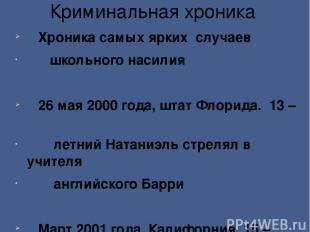 Криминальная хроника Хроника самых ярких случаев школьного насилия 26 мая 2000 г