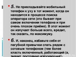 5. Не прикладывайте мобильный телефон к уху в тот момент, когда он находится в п