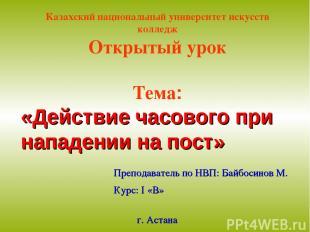 Казахский национальный университет искусств колледж Открытый урок Тема: «Действи